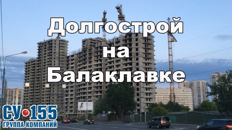 Долгострой на Балаклавском проспекте - СУ-155 (08.06.2016)