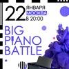 BIG PIANO BATTLE ★ Поединок пианистов