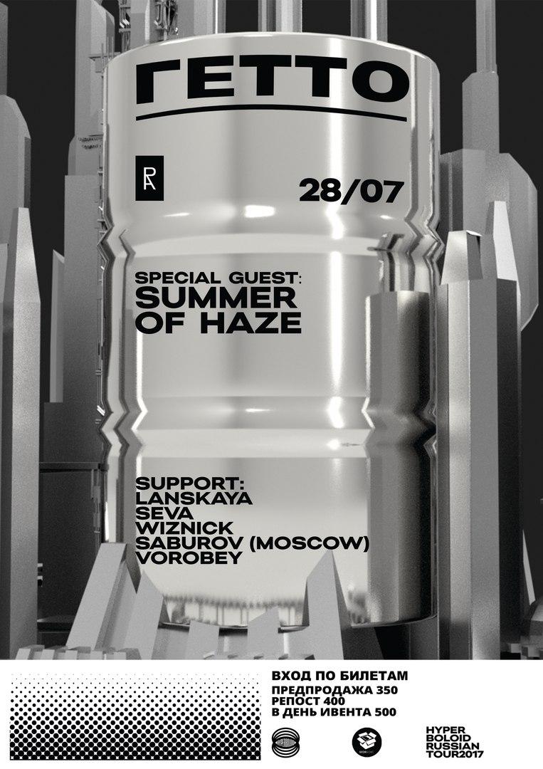 Афиша Владивосток 28/07 Г Е Т Т О w/ SUMMER OF HAZE & SABUROV