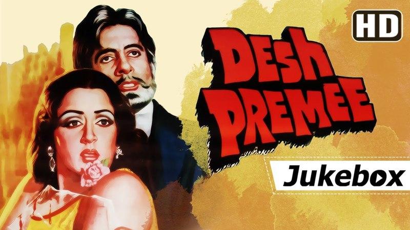 Desh Premee [1982] Songs | Amitabh Bachchan - Hema Malini | Laxmikant Pyarelal Hits [HD]