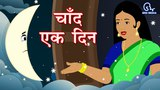 Hindi Poem - Chaand Ek Din   Chaand Ka Kurta - Ramdhari Singh - Dinkar