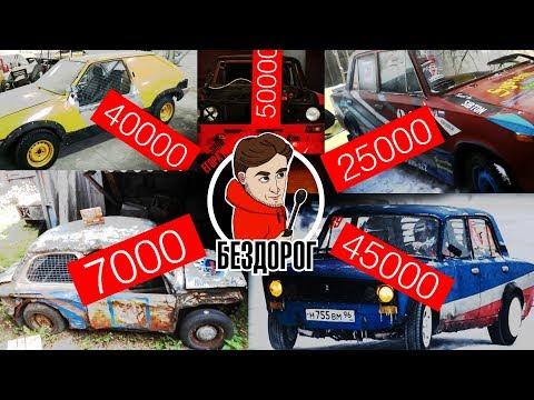 Рейтинг самых дешевых отечественных и иностранных машин в мире, европе и россии на - года.