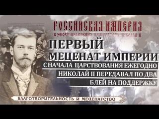 13_Серия_Эпоха Николая II_Меценатство