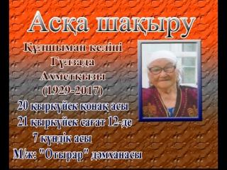 Асқа шақыру Құлшыман келіні Гүлзада Ахметқызы (1929-2017)