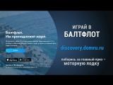 «Балтфлот» на Discovery