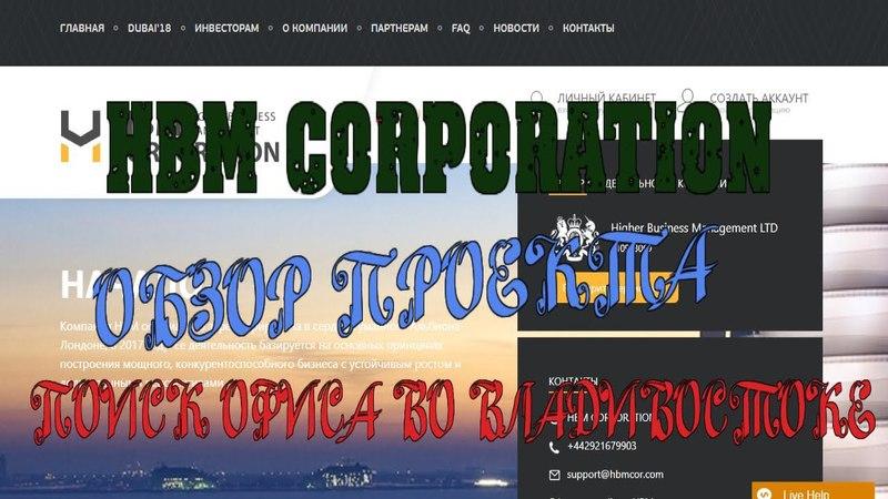 🔶Обзор HBM Corporation стоит ли вкладываться?🔶  Офис во Владивостоке, звоню в БЦ