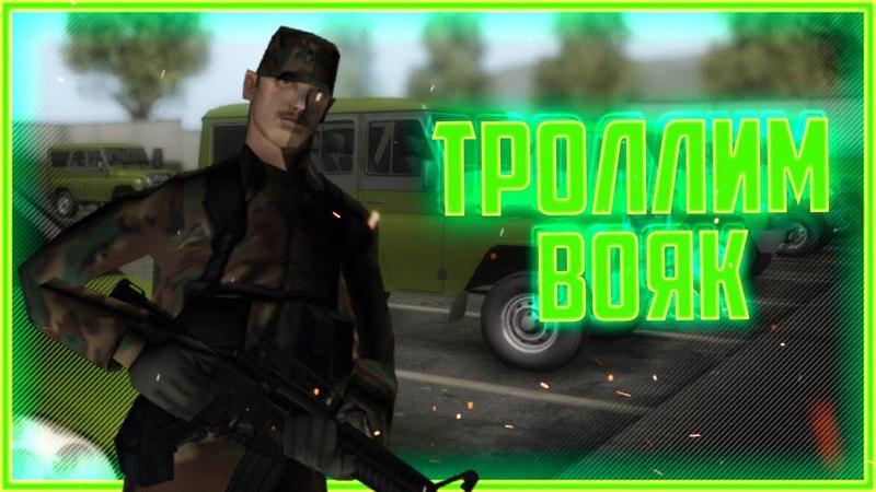 ТРОЛЛИМ ВОЯК НА RPBOX