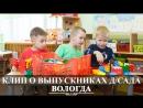 Вологда Выпускной в детском саду № 6 гр7 клип Один день из жизни в д/саду