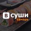 ВСУШИ.РФ | Доставка суши и роллов в Самаре