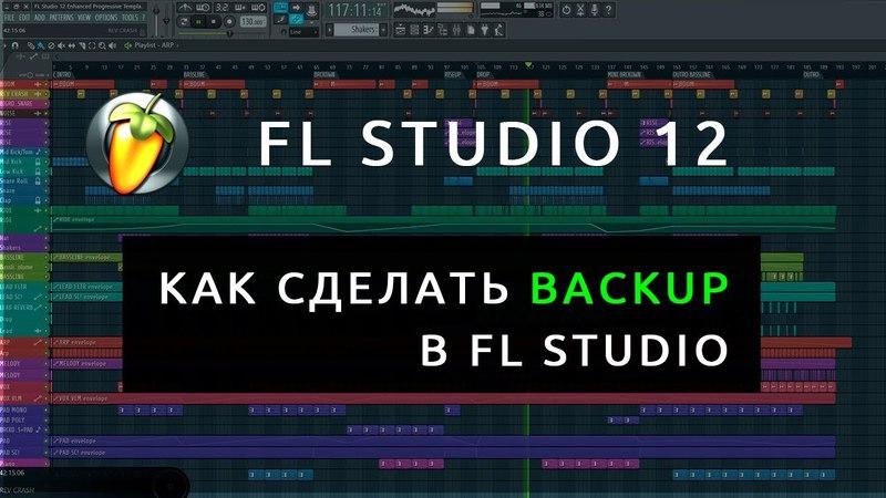 FL Studio 12 Backup - Как сделать бэкап в fl studio