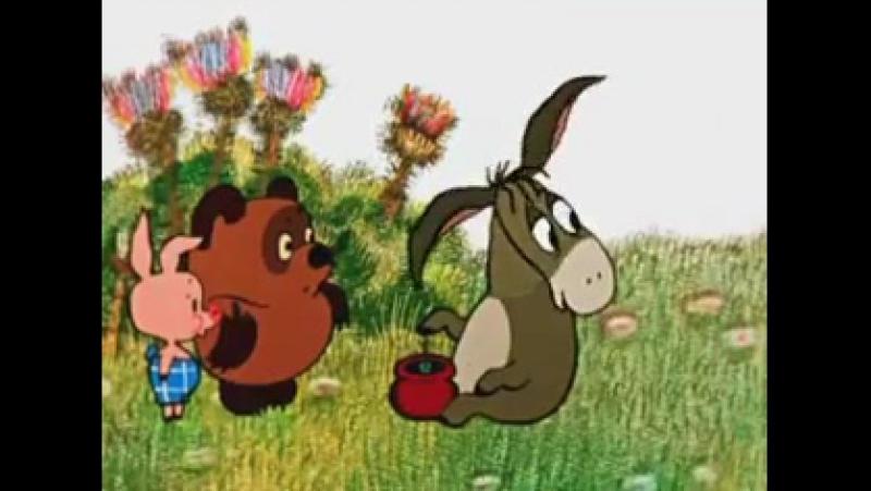 Союзмультфильм Винни Пух и все, все, все. (1969-1972).
