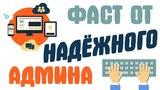 Как школьнику зарабатывать от 100 рублей за один день?!Фаст BEST-PAYKET.PRO +25% за 24 часа!