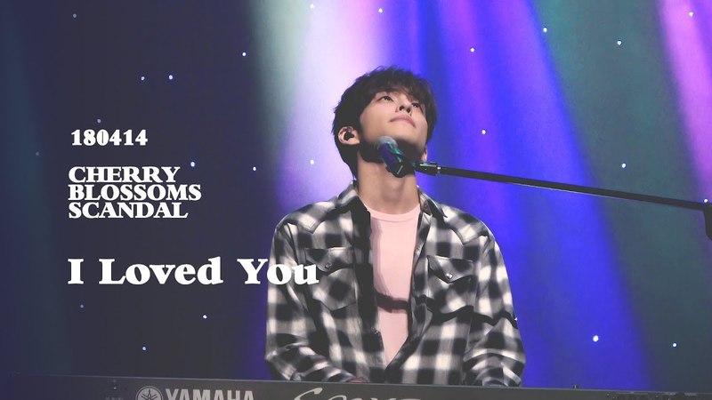 [180414] DAY6 - I LOVED YOU (원필 WONPIL FOCUS) @ Фестиваль Cherry Blossom Scandal