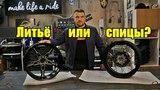 Колесные диски мотоцикла. Литые или спицованные? Что лучше и почему.