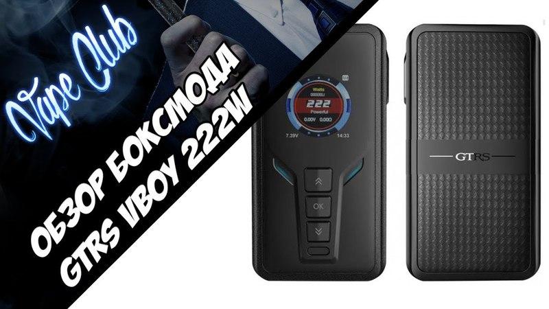 Обзор GTRS Vboy 222W YiHi SX520   Шикарная плата, шикарный корпус. Топчик (gearbest.com)