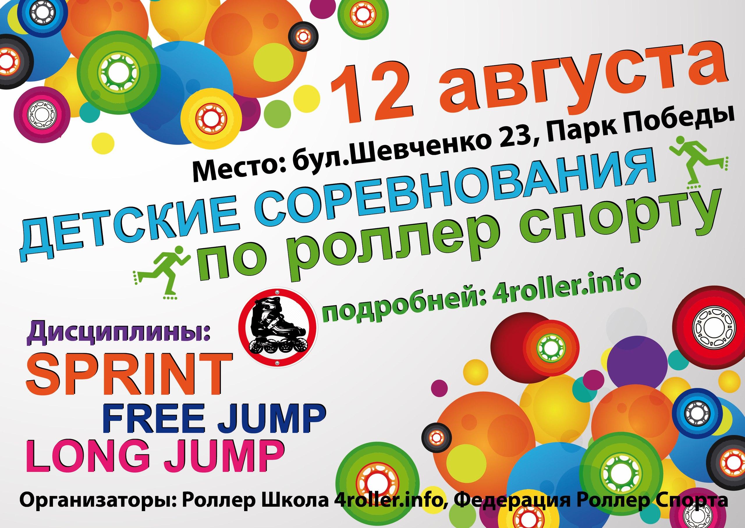 Детские соревнования по роллер спорту - 12.08.2017