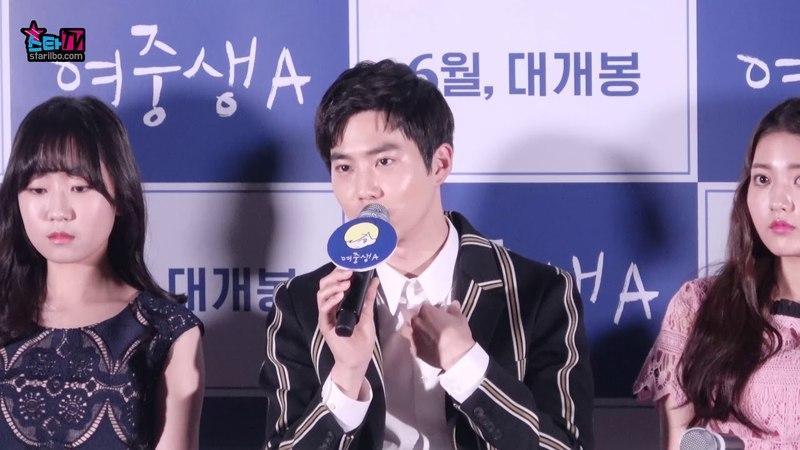영화 여중생Amiddle-school girl A preview(EXO - SUHO)의 언론배급시사회