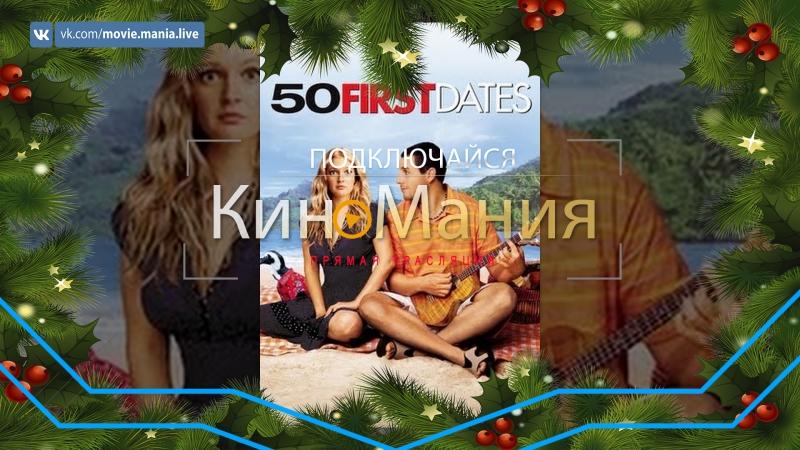 Кино▶Мания HD 50 первых поцелуев Жанр КОМЕДИЯ 2004