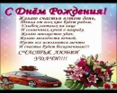 с днем рождения крестный и дружище)