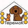 """Приют Для Бездомных Животных """"ТЕРЕМОК"""""""