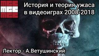 История и теория ужаса в видеоиграх 2008-2018 (А.Ветушинский)