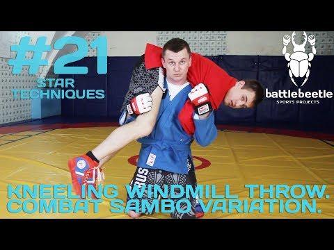 KNEELING WINDMILL THROW. COMBAT SAMBO VARIATION - STAR TECHNIQUES 21
