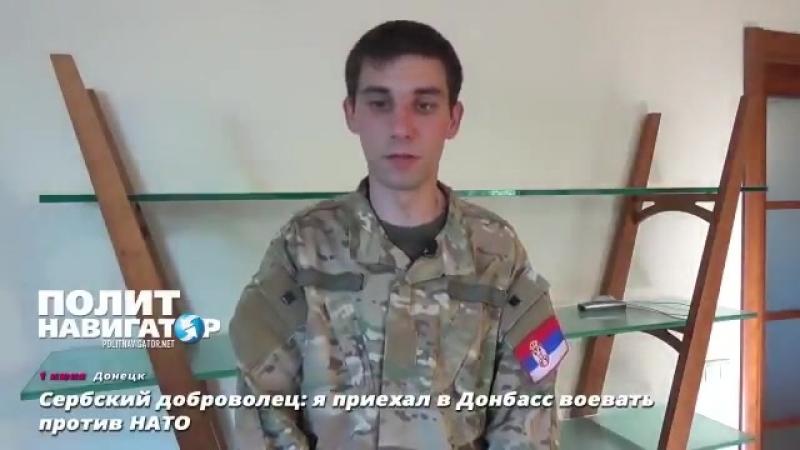 Если бы на Донбассе была маленькая гражданская война, я бы не вмешивался. Но я узнал в интернете, что тут много войск НАТО и при