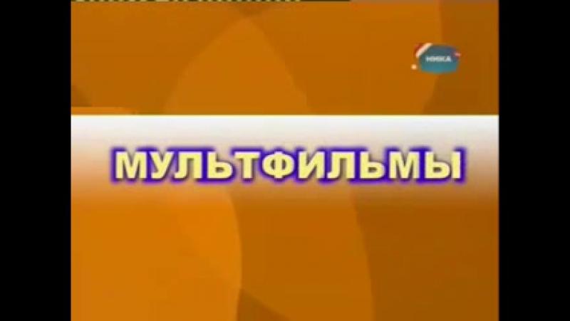 Заставка Мультфильмы (Ника-ТВ [г. Калуга], 2014-н.в.)