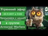 VIDEO HD ОТЧЁТ «Утренний эфир» Raidcall 73337  30.11.17