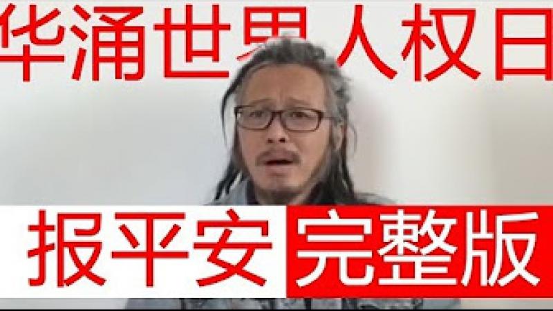 【完整版】华涌世界人权日12.10报平安 - YouTube