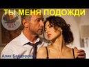 НОВИНКА ! 🌹ТЫ МЕНЯ ПОДОЖДИ🌹 Исп. Алик Бендерский NS18