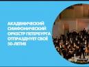 Академический симфонический оркестр Петербурга отпразднует своё 50-летие