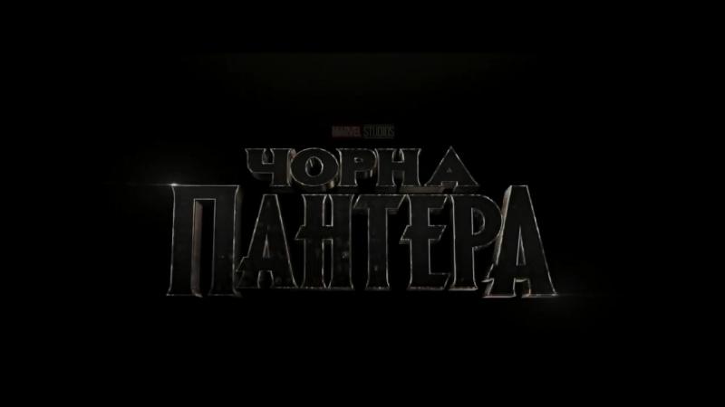 Чорна Пантера Marvel український трейлер 2018
