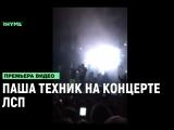 Паша Техник выразил респект ЛСП во время их концерта [Рифмы и Панчи]
