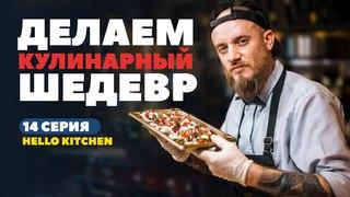 Как оформить блюдо уровня лучших ресторанов мира. Советы профессионалов.HELLO KITCHEN 14 серия.