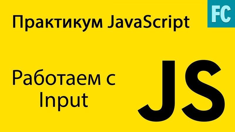 Практика JavaScript. Задача 1. Работаем с input.