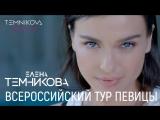 Общероссийский тур TEMNIKOVA 17/18 - Елена Темникова (Промо)