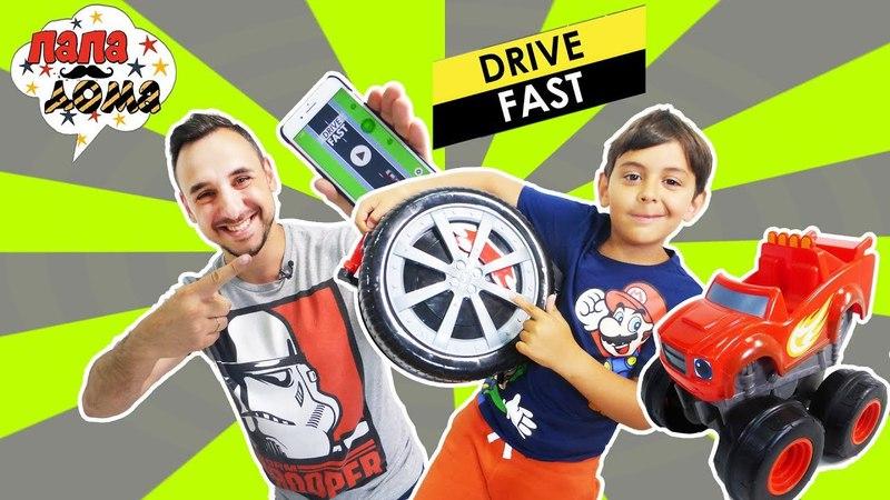 Папа Дома • Папа Роб Ярик и Вспыш играют в ГОНКИ в приложении DRIVE FAST!