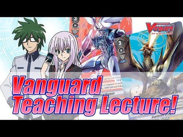 Показательный бой, клан Royal Paladin vs. Kagero (Cardfight!! Vanguard)