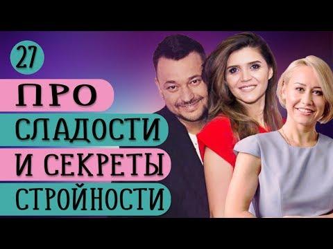 Сергей Жуков - любовь и сладости. Секреты стройности от Александры Моргачевой