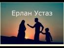 Əйеліңді-балаңды сататын күн - Ерлан Ақатаев