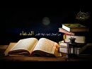 Лейлятуль къадр Ночь предопределения Шейх Мухтар аш Шанкыти 1 mp4