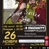 26.11_Кошка Сашка в Ижевске!