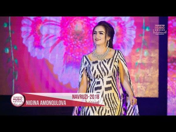 Нигина Амонкулова Наврузи 2018 Nigina Amonqulova Navruzi 2018
