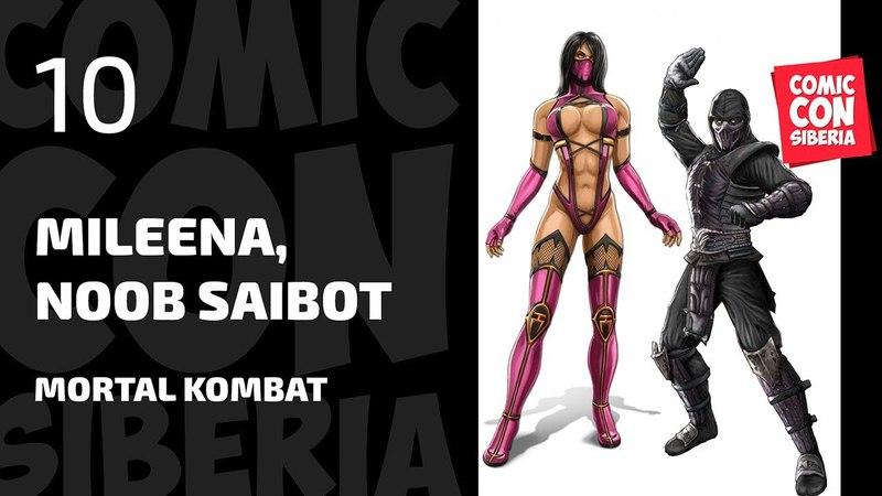 Comic Con Siberia 2018 LIVE - Mileena Noob Saibot