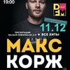 Макс Корж. Москва. 2 и 11 декабря. Stadium