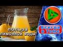 Лимонная вода натощак Приготовление польза для похудения