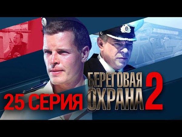 Береговая охрана 2 сезон 25 серия (2015) HD 1080p
