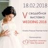 Свадебная выставка WEDDING 2018
