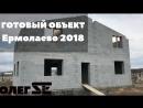 Олег SE Дом из газобетона Ермолаево 2018